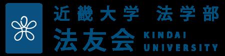 近畿大学 - 法友会 -