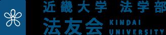 近畿大学法友会