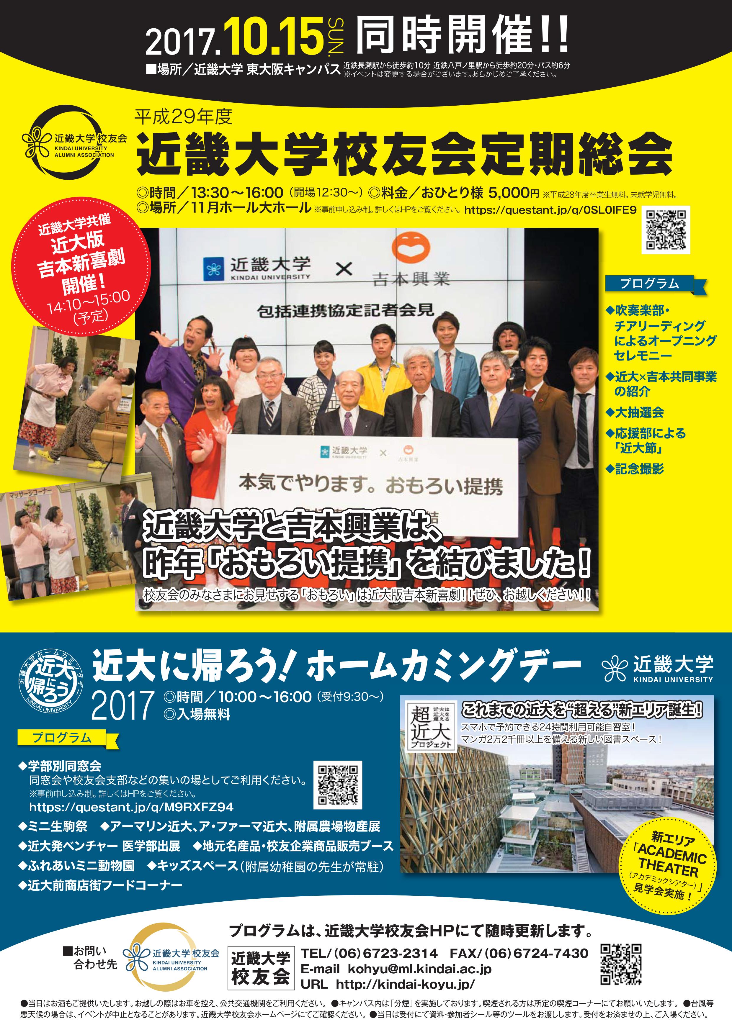 2017-flyer